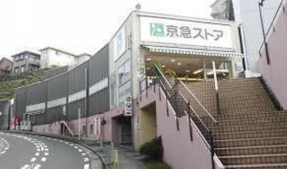 スーパー 京急ストア安針塚店