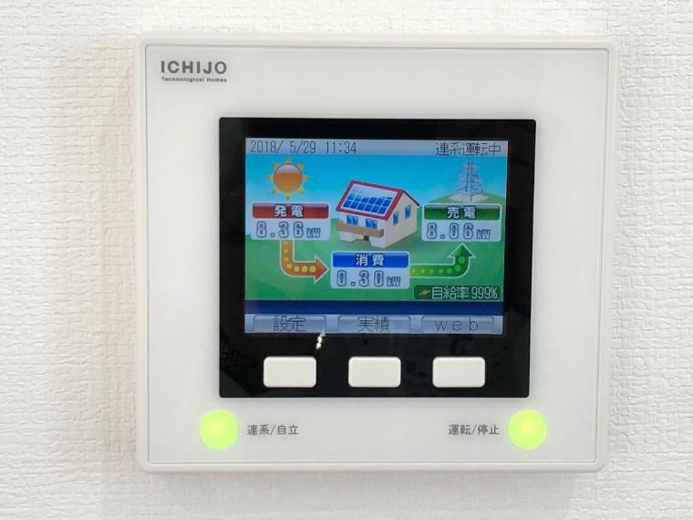 発電・温水設備 太陽光発電搭載(10.5kw)