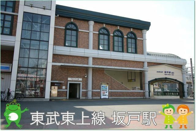 坂戸駅(240m)