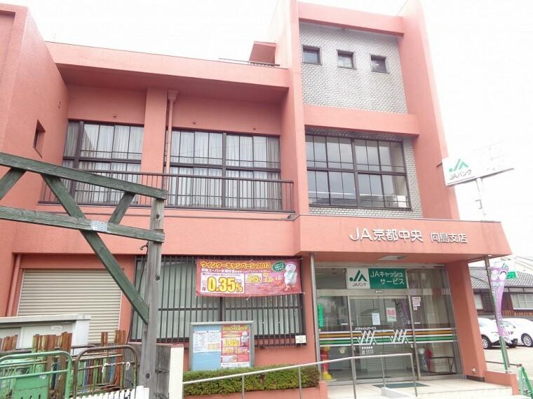 銀行 【銀行】JA京都中央 向島支店まで1100m