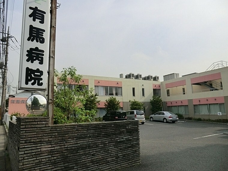 病院 有馬病院