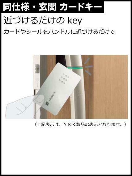 玄関は、電子錠でも開閉可能で、カードキーをかざす事で、解錠できます。