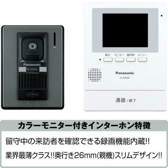 TVモニター付きインターフォン カラーモニター付きインターホン  留守中の来訪者を確認できる録画機能も内蔵されています。  デザインもスリムに設計されており、スマートです。