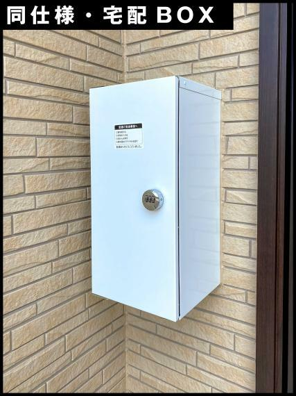 宅配ボックスが、標準装備。ダイヤル式の暗証番号タイプになっており、留守中でも、宅配業者から荷物の受取が出来るので、大変便利です。