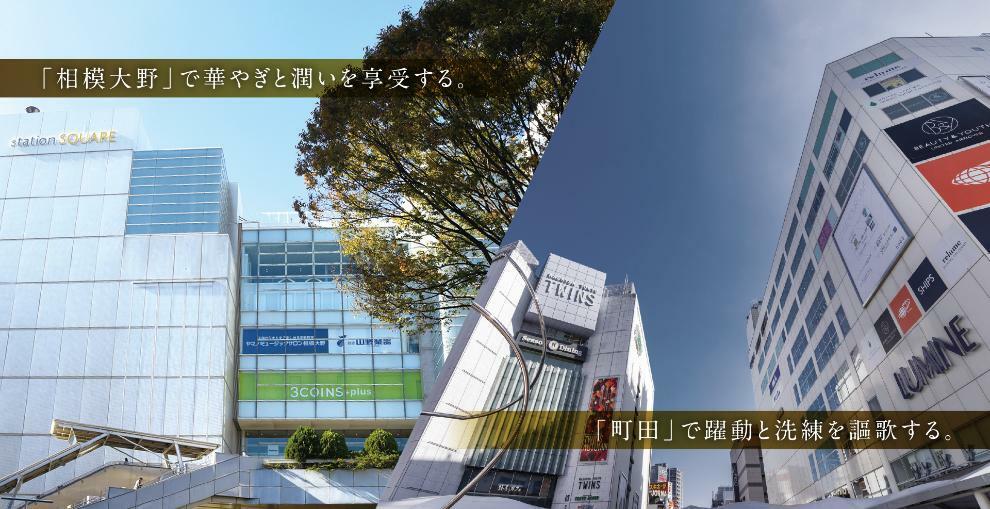 現況写真 小田急小田原線「相模大野」駅へ徒歩9分、JR横浜線「町田」駅へ徒歩10分の 2つの街を生活圏とする恵まれたロケーション。