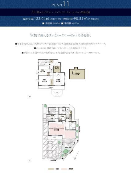 間取り図 No.11  3LDK  土地面積:122.04平米  建物面積:98.54平米   家族で使えるファミリークローゼットのある邸。 ■家事を効率よく行うためにキッチン・洗面室への2WAY動線を確保した約3.2畳のカジラクスペース。 ■バットレスを設けて高いプライバシー性を確保したテラス。