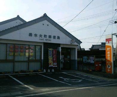 郵便局 栃木大町郵便局