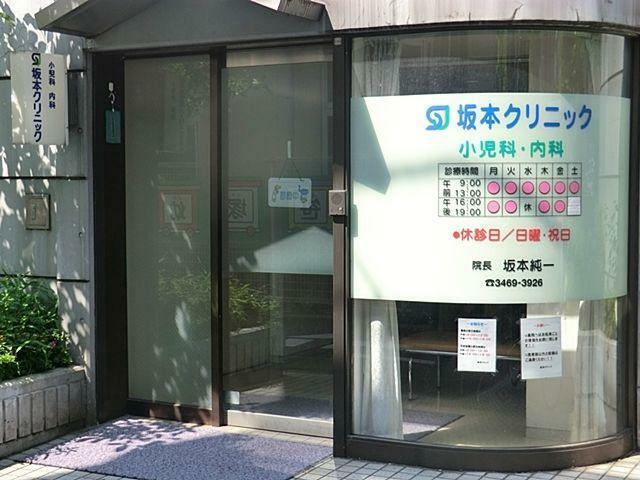 病院 坂本クリニック 徒歩9分。
