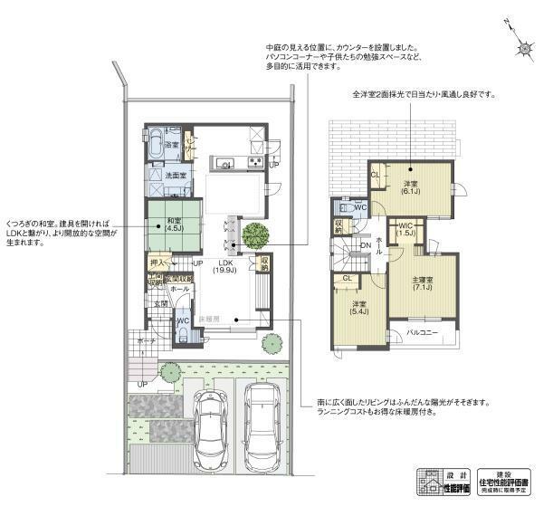 間取り図 2号棟 LDKの中心に中庭を計画した家です。LDKと和室のどこからでも中庭を眺めることができ、まるで木と暮らしているような、穏やかな気持ちになれます。家事動線や収納にも配慮した間取りです。