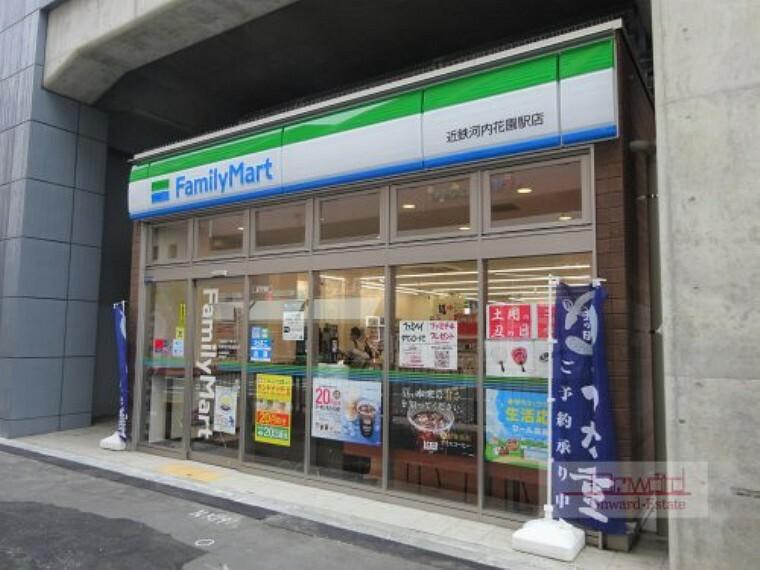 コンビニ 【コンビニエンスストア】ファミリーマート 近鉄河内花園駅店まで302m