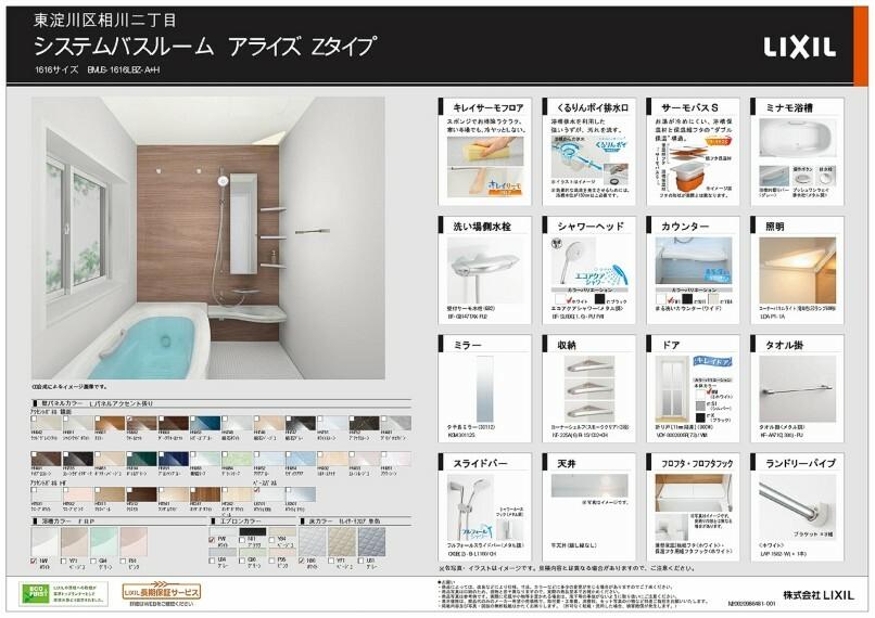 専用部・室内写真 【LIXILリフォーム・新築イメージ】 ■カラーや設備のグレードなど、様々な項目があり、選んでいるだけで楽しくなりそうですね!