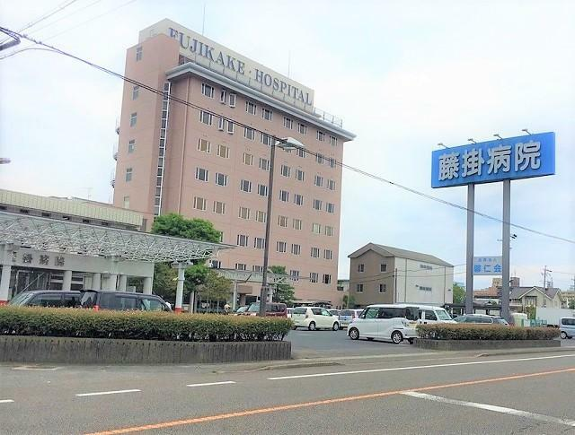 病院 藤掛病院