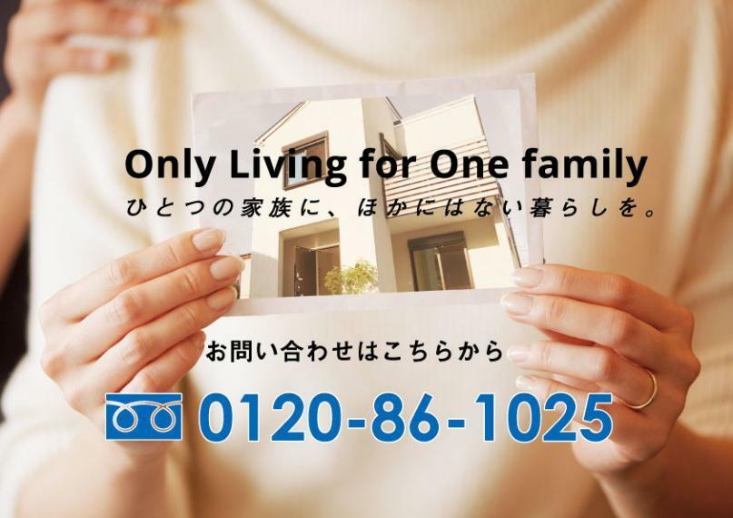 ひとつの家族に、ほかにはない暮らしを。というコンセプトをもとに作りあげたモデルハウスです。ぜひ、現地をご見学ください。