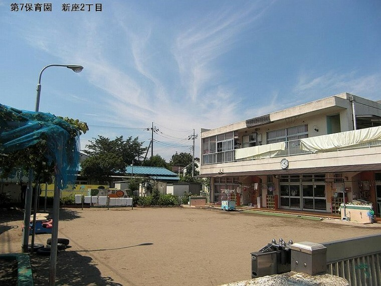 幼稚園・保育園 【保育園】新座市役所 第七保育園まで507m