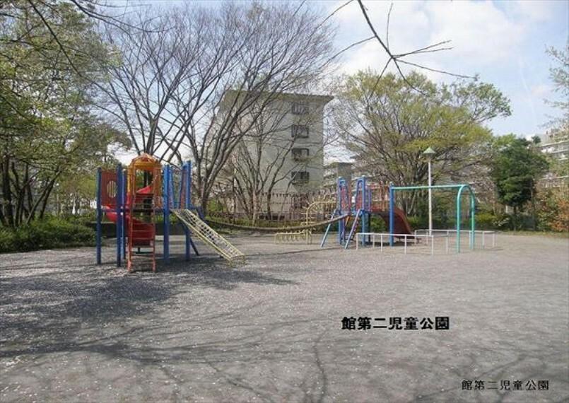 公園 【公園】館第二児童公園まで268m