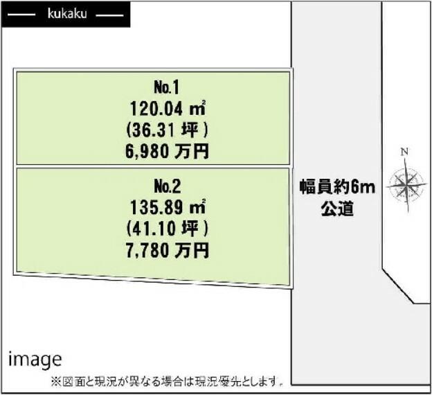 土地図面 建築条件無し売地 東公道6Mに面す整形地 土地120.04平米(約36.31坪) 現況更地です