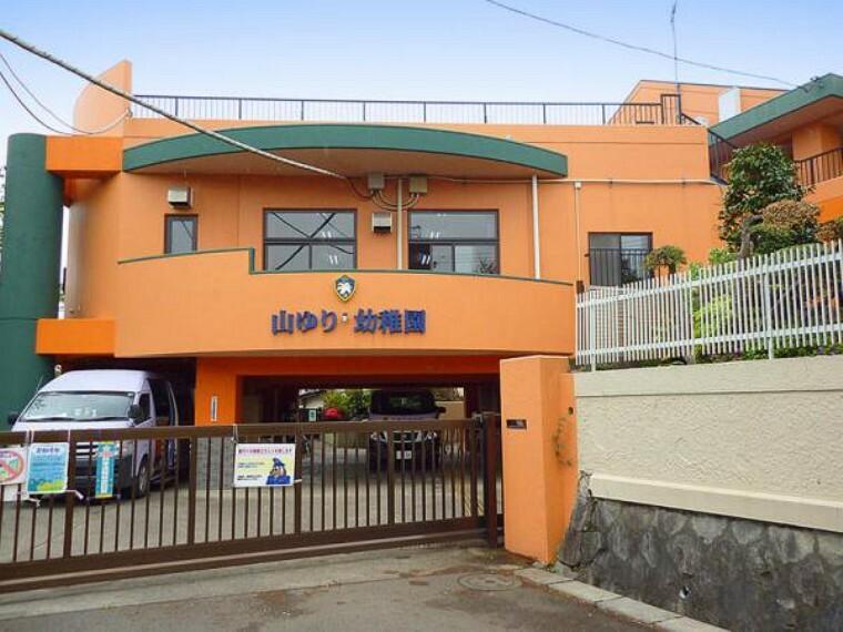 幼稚園・保育園 山ゆり幼稚園