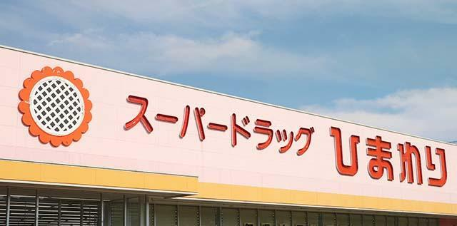 ドラッグストア スーパードラッグひまわり 木之庄店 広島県福山市木之庄町1丁目4-25