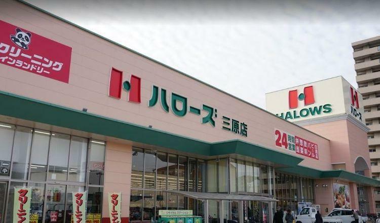 スーパー ハローズ三原店 徒歩11分。