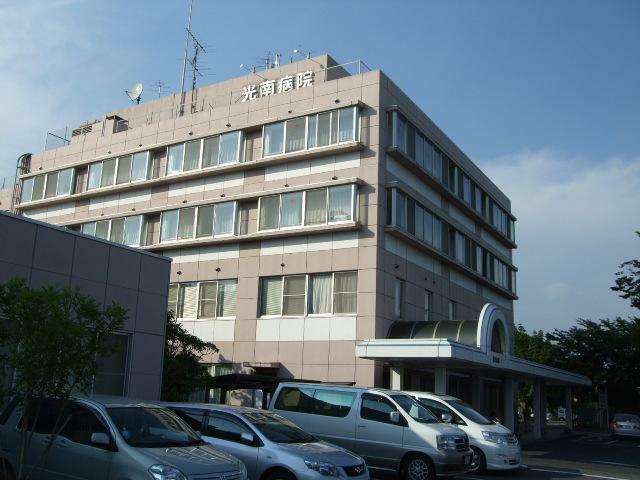 病院 光南病院