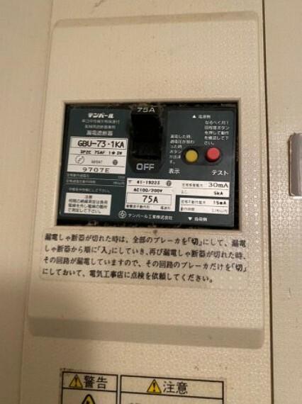 オール電化、たっぷり容量の75A。
