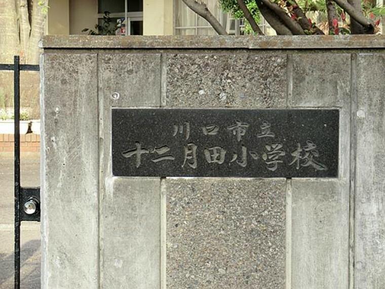 小学校 十二月田小学校