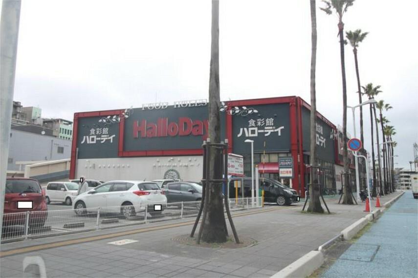 スーパー HalloDay(ハローデイ) 海峡ゆめタワー前店