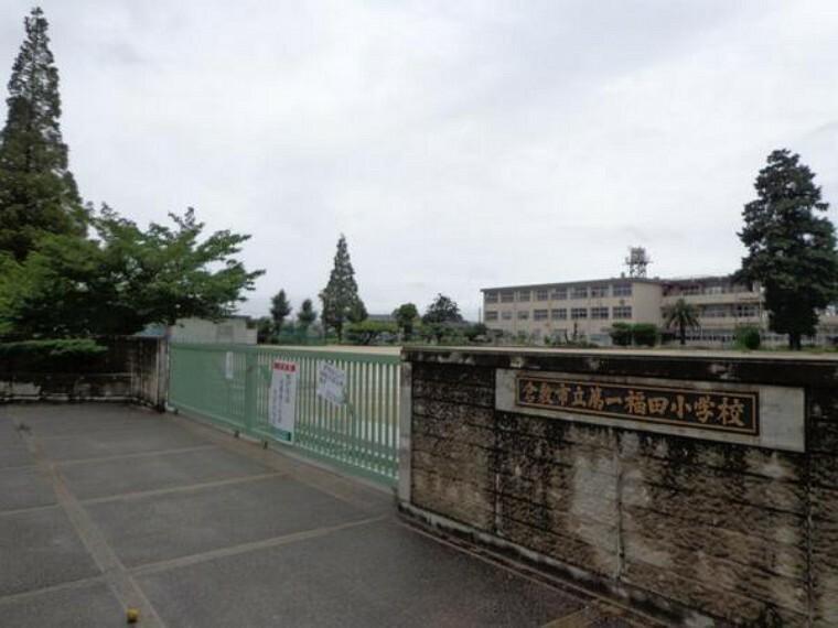 小学校 倉敷市立第一福田小学校