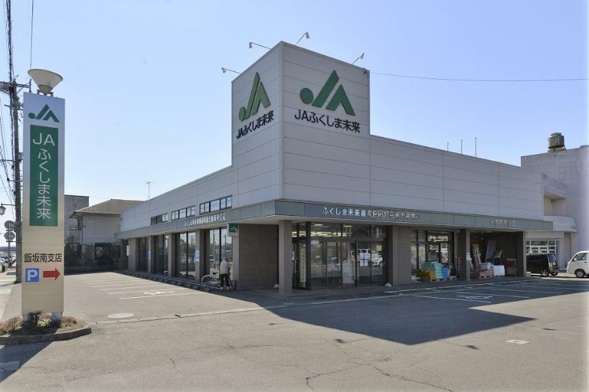 銀行 JAふくしま未来飯坂南支店