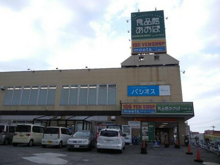 スーパー 食品館あおば下川井店