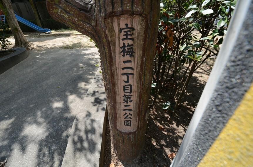 公園 【公園】宝梅2丁目第2公園まで437m