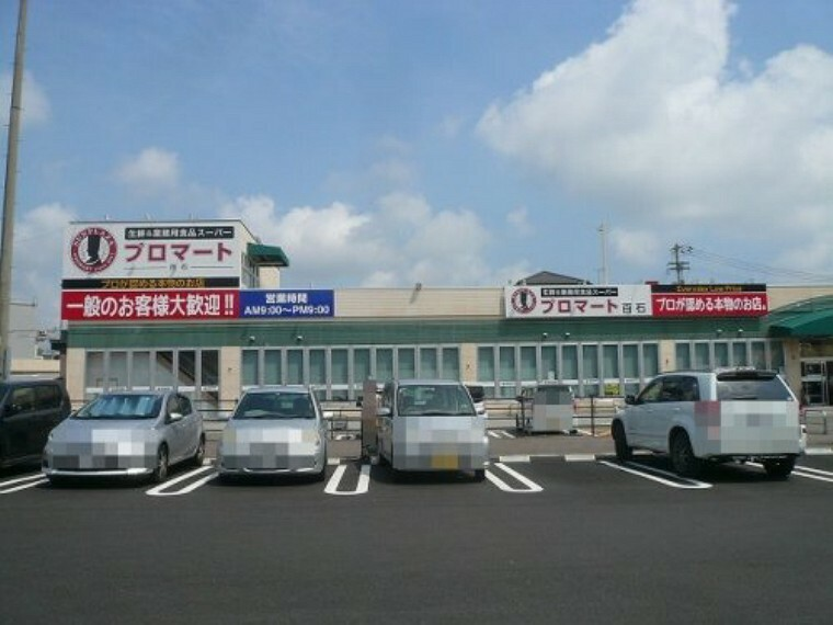 スーパー 【スーパー】プロマート 百石まで404m