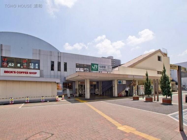 JR京浜東北線「与野」駅