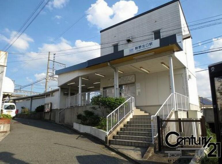 勢野北口駅(近鉄 生駒線)