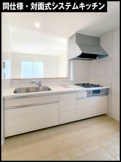 キッチン 同仕様・対面式システムキッチン  吊り戸棚がないので開放感があり、リビングの様子が一目でわかる対面式システムキッチン。 収納は物の出し入れがラクラクのスライドタイプ。 床下にも収納スペースを完備。 シンク・ガスコンロもお手入れラクラク仕様。