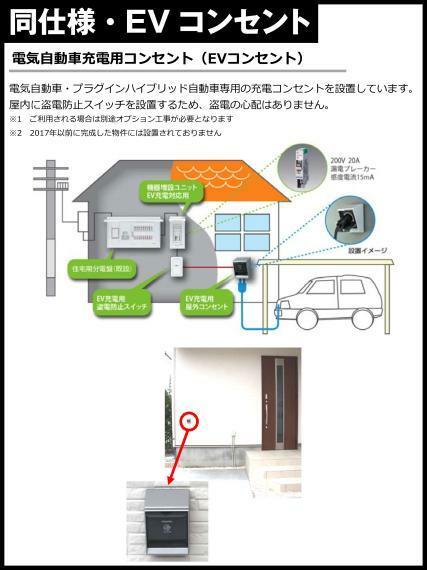 電気自動車充電用コンセント(EVコンセント)を標準装備しております。電気自動車をお持ちの方も追加で工事する必要がなくお使いいただけます。