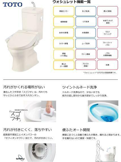 トイレ 暖房便座・温水ウォシュレット付き節水トイレ  便器に近づくと自動で便ふたが開き、離れると閉まります。とを触れないので清潔・快適です。  本体周りも凹凸が少ないのでサッとひとふき。日頃のお手入れもラクラクできます。  ウィシュレットノズルはセルフクリーニング機能がついており、自動でしっかりノズルを洗浄。 清潔に使用できます。