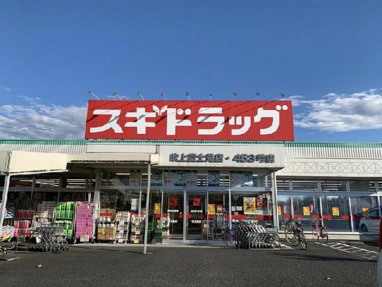 スギドラッグ 吹上富士見店 ・・・風邪や病気になったときはお薬を買いに行けますね。