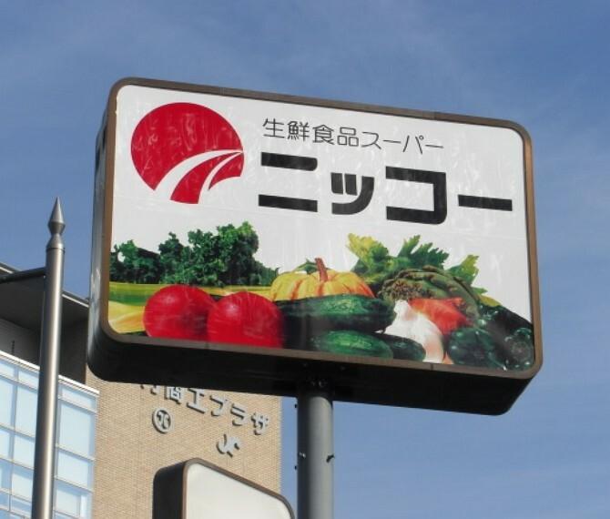 スーパー 生鮮食品スーパーニッコー