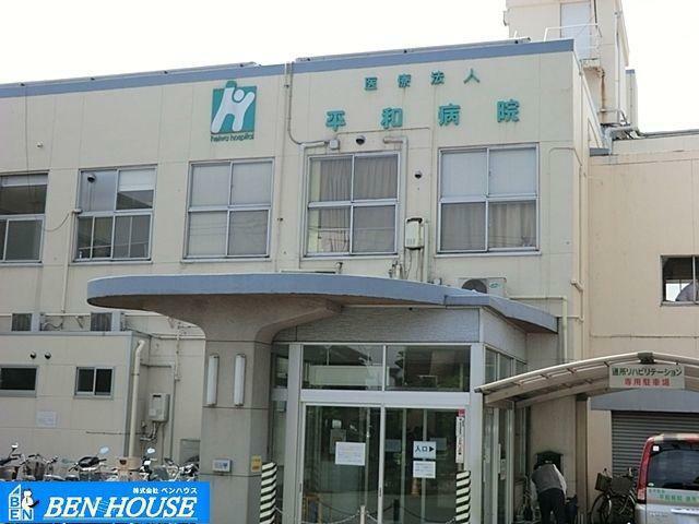 病院 医療法人平和会平和病院 徒歩14分。