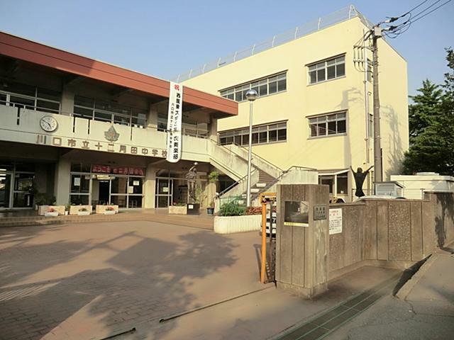 中学校 十二月田中学校学区 徒歩4分という近さです 万が一、忘れ物をしても走って帰れば間に合っちゃうかも