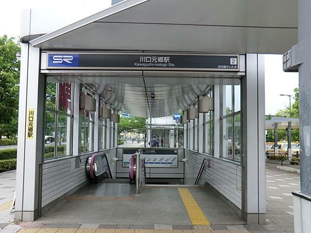南北線直通で都心へのアクセスに便利な埼玉高速鉄道川口元郷駅徒歩13分の好立地