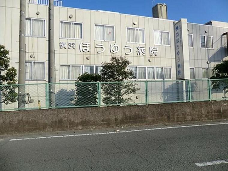 病院 横浜ほうゆう病院 約1670m