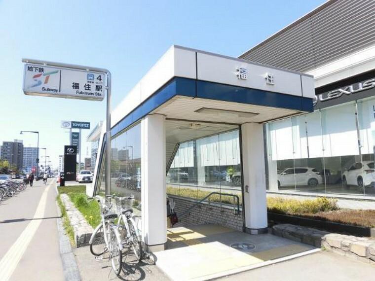【周辺環境写真】地下鉄東豊線『福住』駅まで、徒歩約12分(約900m)です。地下鉄も徒歩圏内と生活しやすいです。