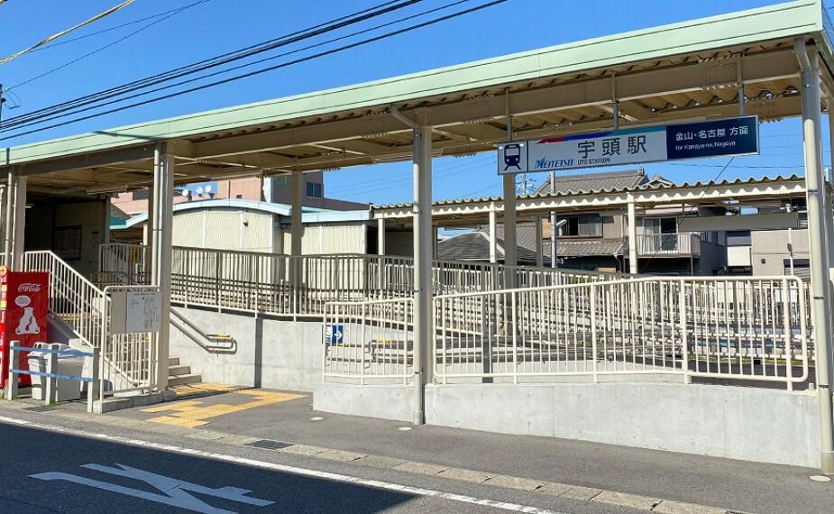 名鉄名古屋本線 「宇頭」駅 2番出入口まで約300m