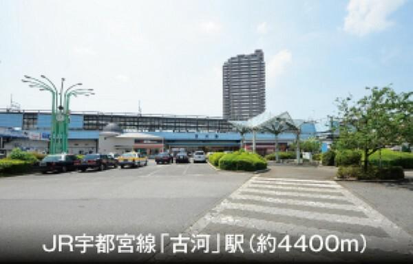 (車で5分)。JR宇都宮線、上野東京ライン・湘南新宿ラインが利用でき、都心への通勤通学も便利です。