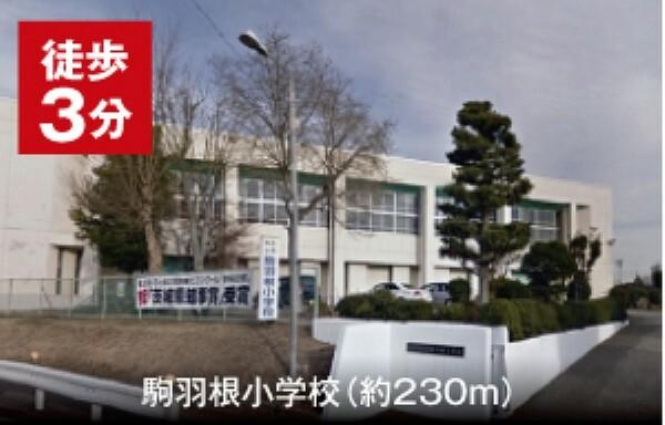 小学校 (徒歩3分)。英語教育活動を実施している公立校です。