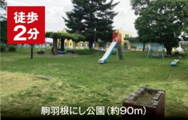 公園 (徒歩2分)。分譲地に隣接した気軽に楽しめる公園です。