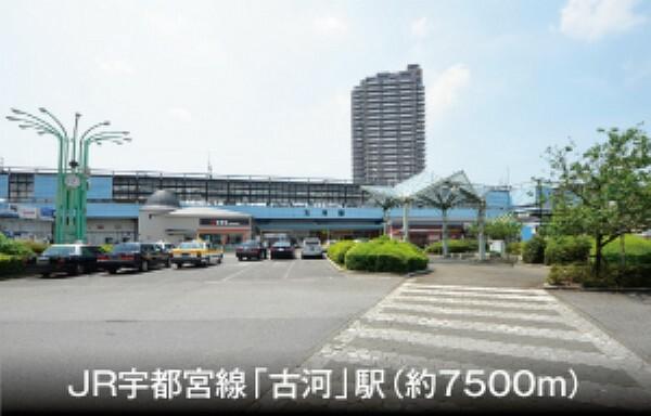 (車で17分)。JR宇都宮線、上野東京ライン・湘南新宿ラインが利用でき、都心への通勤通学も便利です。