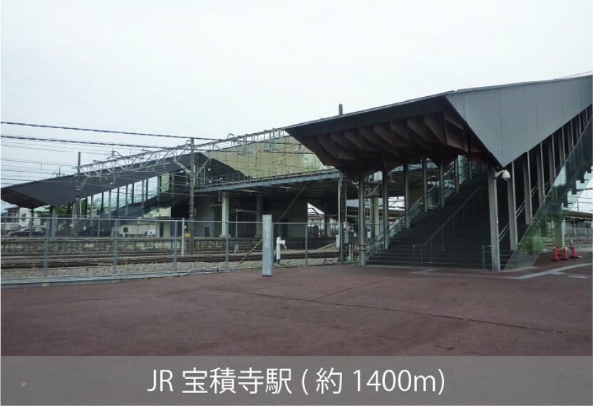宇都宮駅まで約12分東京まで、宇都宮駅乗り換え(東北新幹線)で約1時間半